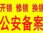 开发区开锁换锁,龙塔,汉水路,赣水路附近开锁,24小时