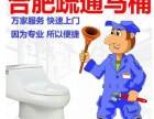 合肥瑶海新站区疏通马桶,疏通管道,打捞手机戒指钥匙,吸化粪池