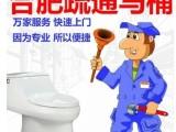 合肥疏通马桶,疏通下水道,打捞手机戒指,清理化粪池,不通免费