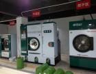 高价回收干洗店全套设备