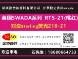 swada荧光颜料RTS021对应施特灵荧光210-21
