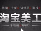 沈阳淘宝培训班培训学校淘宝开网店天猫运营学淘宝