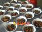 【湖南正宗浏阳蒸菜加盟】小碗蒸菜馆整套技术万元以下