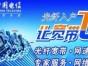 中国电信宽带特惠来袭