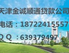 天津个人小额无抵押贷款透明服务平台