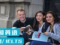 天河雅思英语培训机构,广州雅思留学考试暑假班