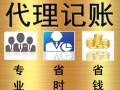 太原免费工商注册,企业注销 变更,太原专业代理记账公司