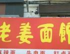 呼兰 学院路志华商城 老姜面馆