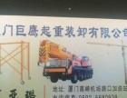 厦门吊车叉车出租 专业承接设备搬运 搬厂 道路施救