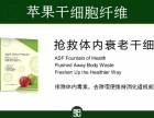 排毒减肥-首选苹果干细胞 任何疾病-首选高纯度小分子活性肽