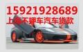 上海沪C汽车抵押贷款/上海不押车贷款/上海宝山不押车贷款
