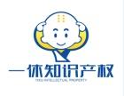南昌市东湖区商标注册,专利申请,一休知识产权商标注册799
