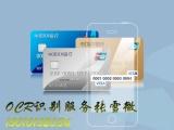 手机端离线OCR银行卡识别SDK去哪买?