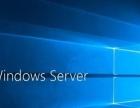 服务器系统安装只装windows系统500元起