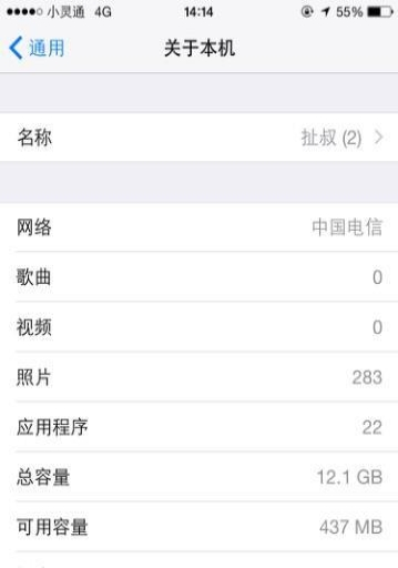 出售iPhone 6 一部