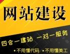 北京网站建设电脑建站手机建站模板建站仿站移动站定制网站