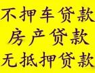 全国车抵押贷款不押车-北京汽车抵押贷款-房产大额贷款