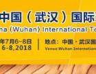 2018中国(武汉)国际玩具博览会