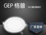 格普特价超薄led筒灯全套天花圆形面板灯防雾平板吸顶厨卫射灯