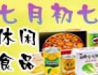 七月初七休闲食品加盟
