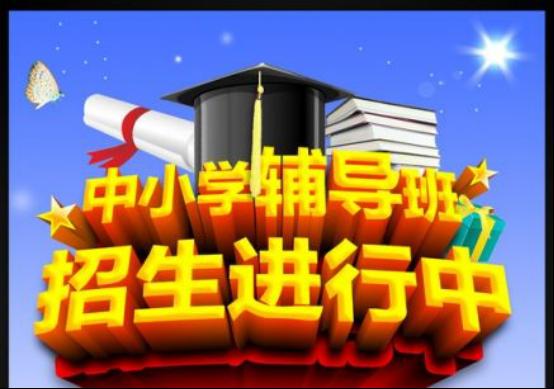 青岛补习初二物理补习班好/课外补习学校地址
