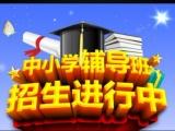 连云港补习初一数学去/中小学辅导机构地址
