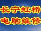 上海长宁虹桥台式机服务器电脑上门维修安装系统磁盘raid阵列