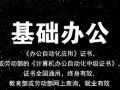 江阴办公技能哪里有培训怎么报名