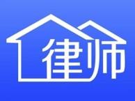武汉法律顾问律师/武汉合同纠纷律师/房产纠纷律师/离婚律师