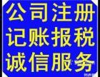 在东莞道滘的公司怎么做财务报表?