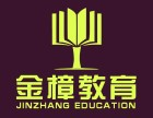 晋中专科 专升本网络教育报考就在金樟教育