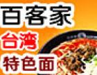 百客家台湾特色面加盟