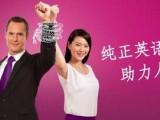 廣州學英語的培訓班找哪家