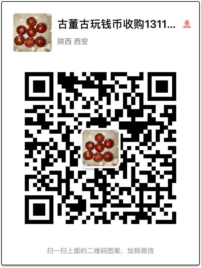 红色收藏陕西西安哪里可以私下交易