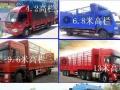 昆明货车出租-跨省搬家-挖机运输-有各车型4至17.5米