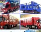 梧州货车拉货-长途搬家-货物运输-有各车型4至17.5米