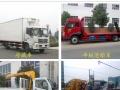 毕节厂家直销洒水车、吸粪车、吸污车、垃圾车、高压清洗车