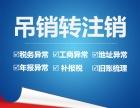 东门公司注销 解除税务异常 地址迁出 吊销转注销