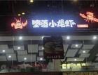天津堕落小龙虾加盟怎么样 怎么加盟