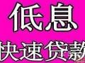 芜湖芜湖县小额贷款额度高不要抵押不要担保无违约金空放