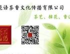 茶艺培训之茶的起源丨学泡茶学茶艺学插花学花艺培训学香道培训茶