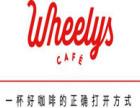 上海wheelys cafe加盟怎么样 加盟电话多少
