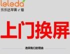重庆华为P10 MT9手机屏幕碎了更换玻璃外屏