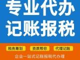 汉阳代理记账-汉阳代账公司全程电子化办理