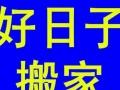 黑龙江好日子搬家 专业搬家 公司居民搬家 价格低服
