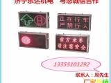 矿用本安型LED防爆显示屏