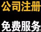达达商标公司代理商标 免费公司注册 欢迎来电