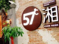 57度湘铁板烧餐厅加盟 57度湘加盟条件 57度湘加盟电话