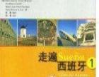 扬州西班牙语课程 西语零基础课程哪里学