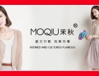 茉秋 商标转让 R商标转让 女装商标转让 25类商标转让